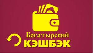 "Акция CashBack ЖК ""Богатырь"""